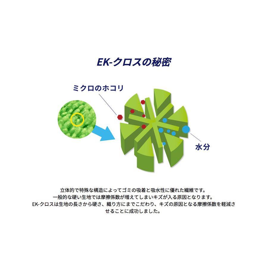 マイクロファイバークロス 洗車タオル EK-クロス  クリーニングタオル 洗車用品 超吸水 傷防止 高品質 メーカー公式|ektopshop|04