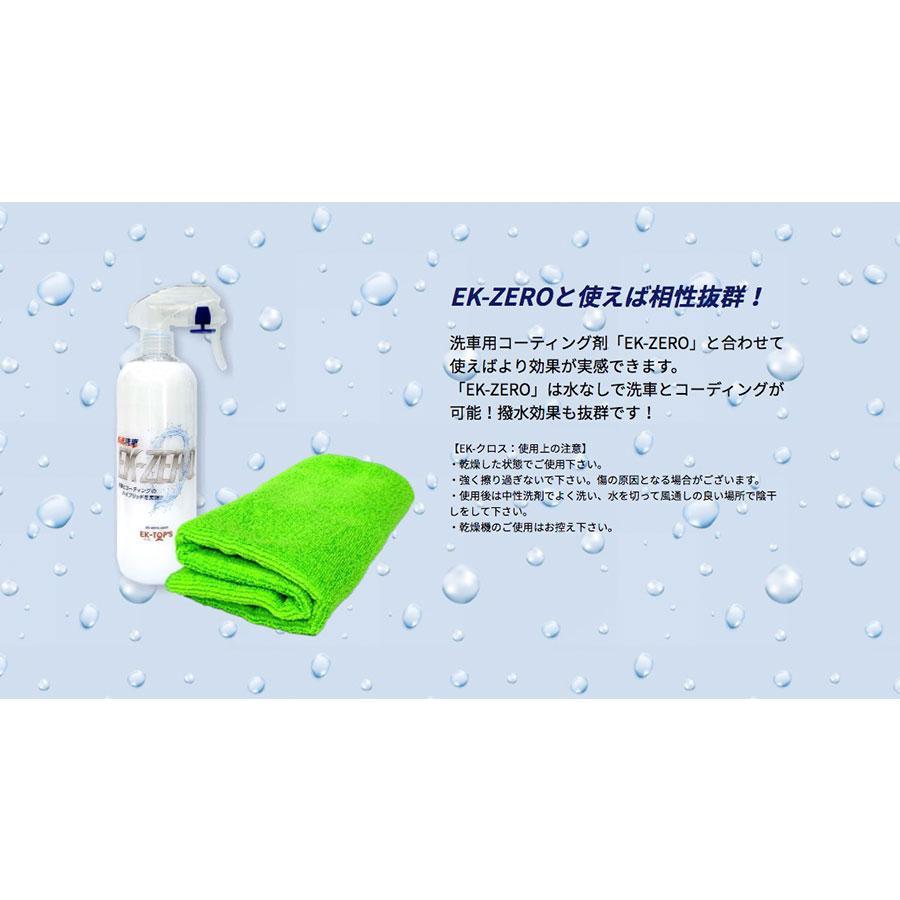 マイクロファイバークロス 洗車タオル EK-クロス  クリーニングタオル 洗車用品 超吸水 傷防止 高品質 メーカー公式|ektopshop|07