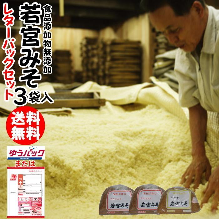 若宮みそ 1Kg 2袋 日本郵便小口セット | 選べる 米味噌 合わせ味噌 九州 甘い味噌 麹みそ|ekubo