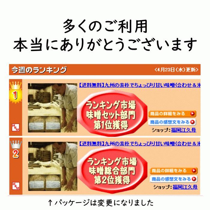 若宮みそ 1Kg 2袋 日本郵便小口セット | 選べる 米味噌 合わせ味噌 九州 甘い味噌 麹みそ|ekubo|14