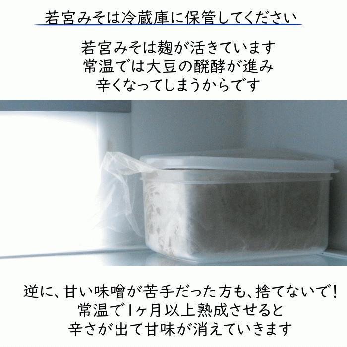 若宮みそ 1Kg 2袋 日本郵便小口セット | 選べる 米味噌 合わせ味噌 九州 甘い味噌 麹みそ|ekubo|16