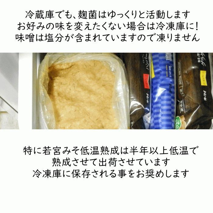 若宮みそ 1Kg 2袋 日本郵便小口セット | 選べる 米味噌 合わせ味噌 九州 甘い味噌 麹みそ|ekubo|17