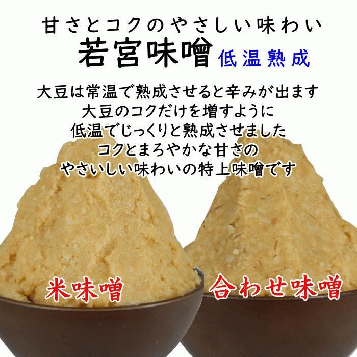 若宮みそ 1Kg 2袋 日本郵便小口セット | 選べる 米味噌 合わせ味噌 九州 甘い味噌 麹みそ|ekubo|04
