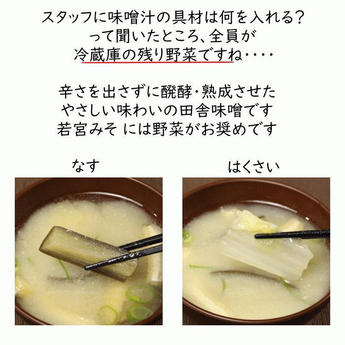 若宮みそ 1Kg 2袋 日本郵便小口セット | 選べる 米味噌 合わせ味噌 九州 甘い味噌 麹みそ|ekubo|08