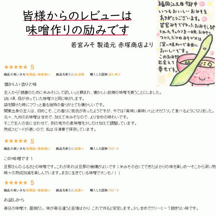 若宮みそ 1Kg //米味噌 | ポスト投函 専用 九州 甘い味噌 麹みそ|ekubo|15