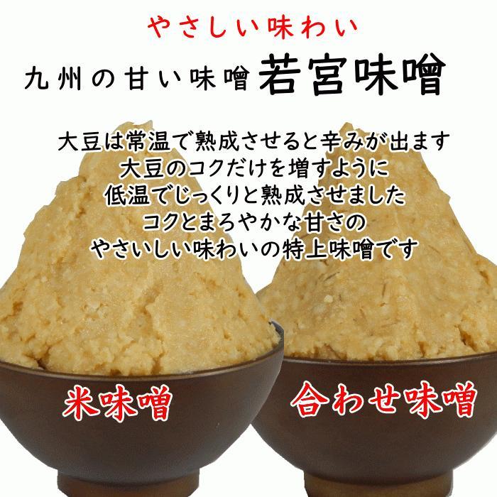 若宮みそ 1Kg //米味噌 | ポスト投函 専用 九州 甘い味噌 麹みそ|ekubo|04