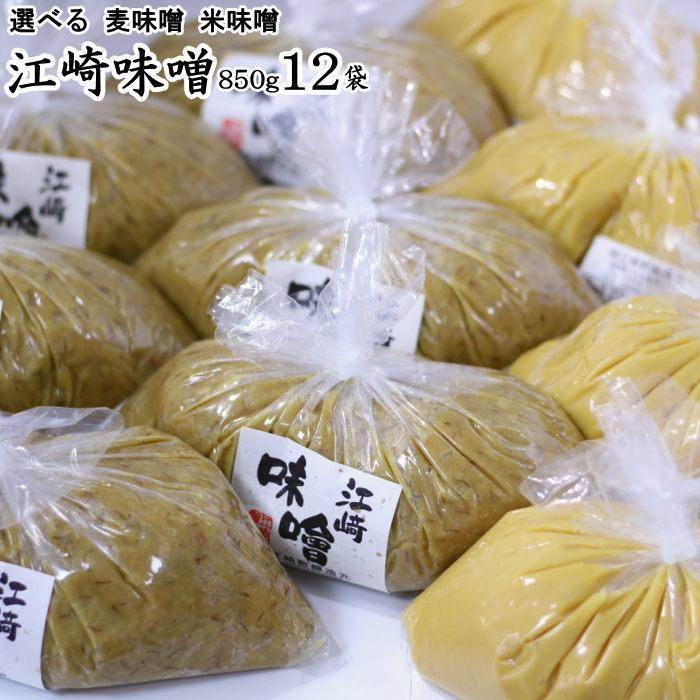 江崎みそ850g 安心の定価販売 特売 12袋 選べる 麦味噌 甘いみそ 米味噌 九州のみそ