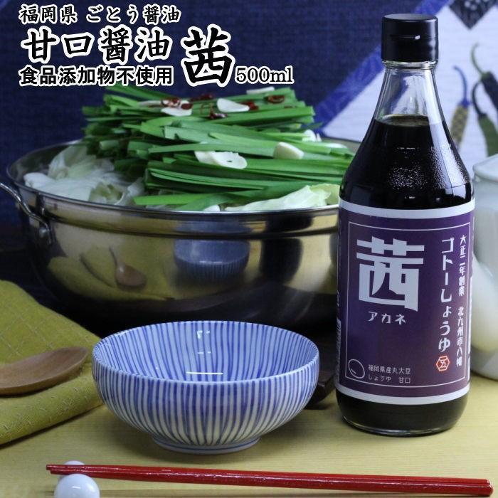 醤油 九州 甘口 本物 WEB限定 茜 しょうゆ 500ml