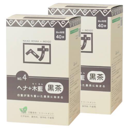 2個セット ナイアード ヘナ 木藍 黒茶系 お徳用 400g ヘナカラー 白髪染め