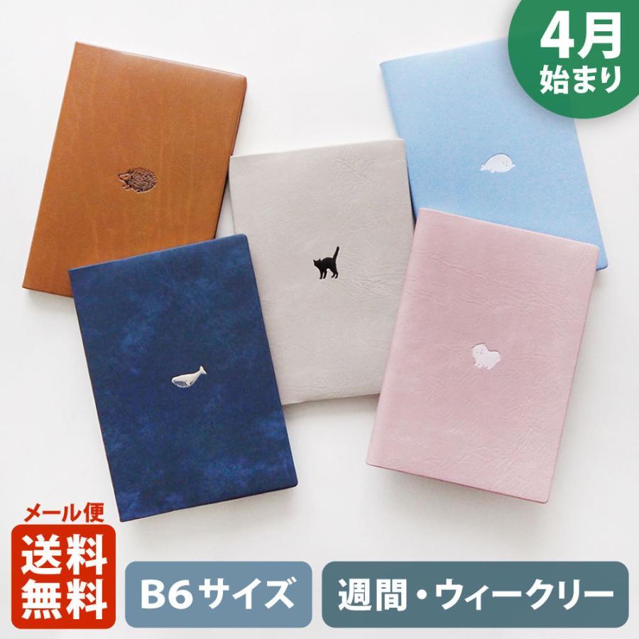 MATOKA マトカ 2021年4月始まり手帳 ダイアリー B6サイズ レフト式 正規販売店 エルコミューン POINT ワンポイント ウィークリー 期間限定特別価格