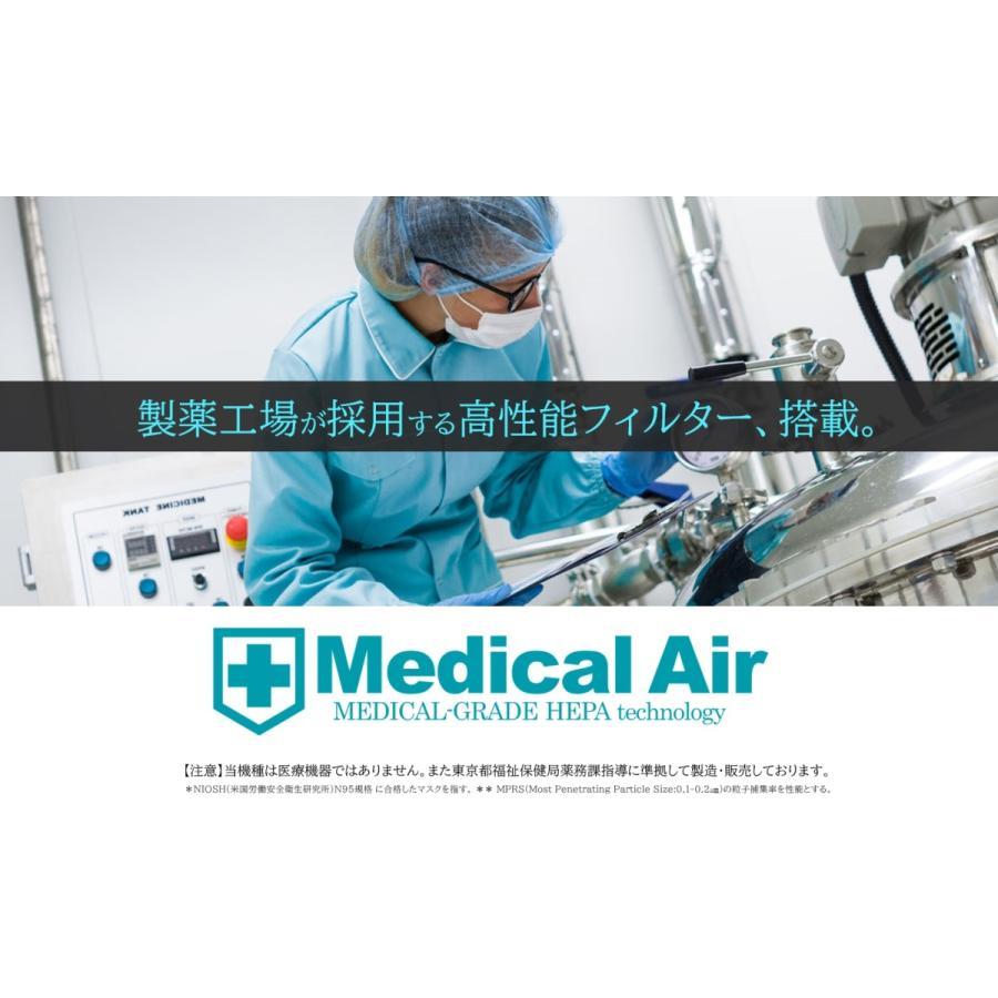医療機関向け メディカルエア 医療グレードHEPA搭載 空気清浄機 Medical Air (本体(MA10)) elastik 05