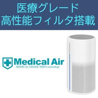 医療機関向け メディカルエア 医療グレードHEPA搭載 空気清浄機 Medical Air (本体(MA10)) elastik 06