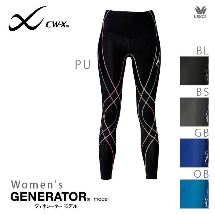 20%OFF ワコール CWX CW-X ジェネレーターモデル ロング レディース HZY339