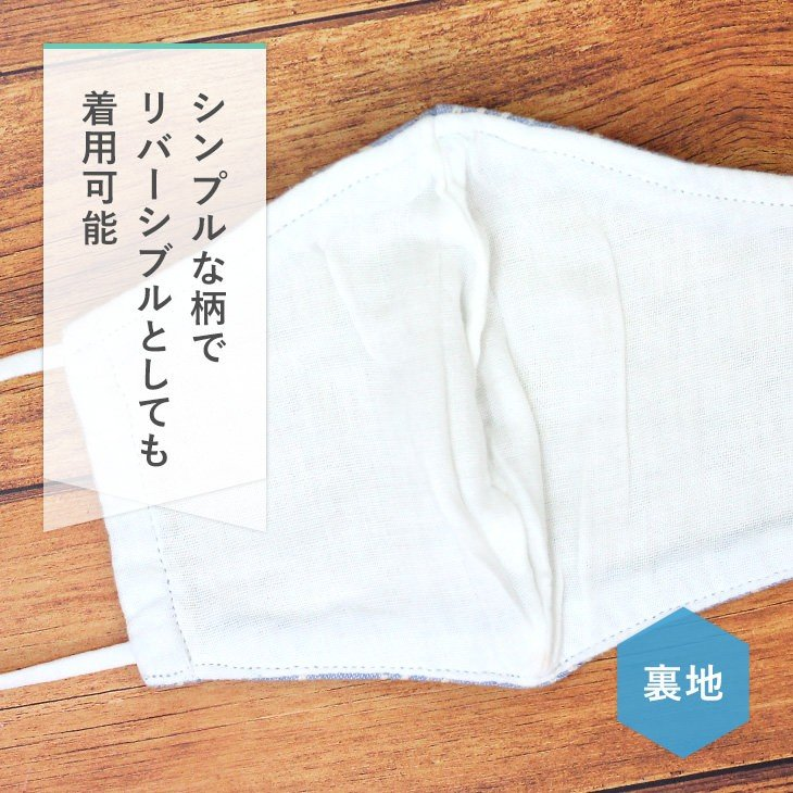 日本製 洗える布マスク レディースマスク 女性用マスク おしゃれ 抗菌防臭 ムレにくい コットン リバーシブル|eld-chic|04
