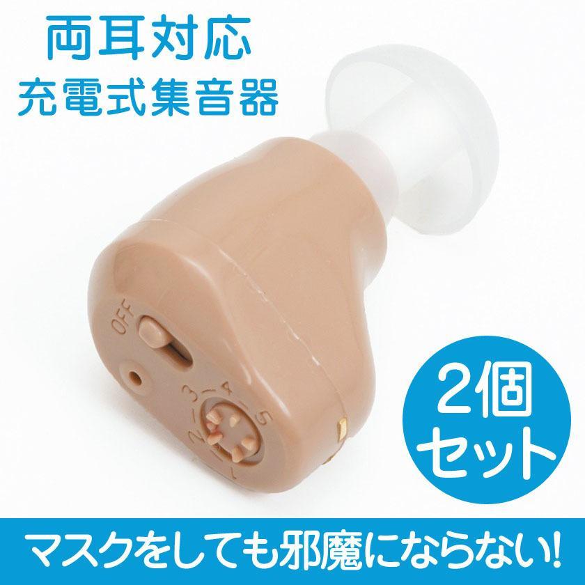 爆買い新作 充電式耳穴集音器 2個 - ペガサス ショップ 熟年時代社 安い 激安 プチプラ 高品質