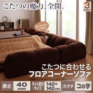 こたつに合わせるフロアコーナーソファ コの字 マット部分サイズ 142×142cm 厚さ40mm