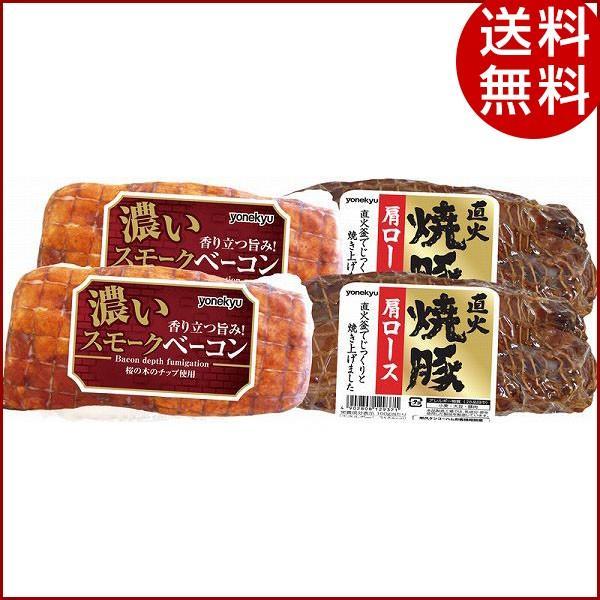 お中元 ハム 米久 直火焼豚&スモークベーコンセット R8-6 約1.1kg ギフト 詰め合わせ 贈り物 送料無料