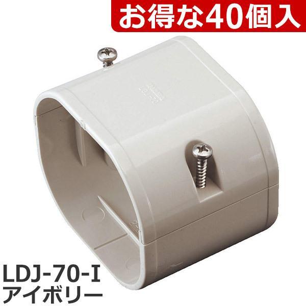 因幡電工 配管化粧カバー ジョイント 超美品再入荷品質至上 LDJ-70 エアコン工事 40個入 お値打ち価格で 送料無料 アイボリー