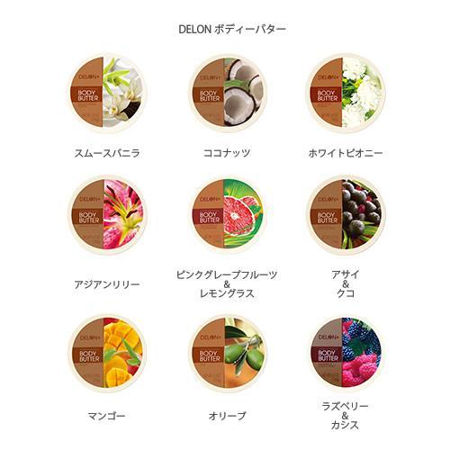 DELON デロン ボディーバター 196g 9種類の香りからご選択 ボディクリーム 新品 国内正規品 ボディローション ハンドケア ハンドクリーム 売れ筋 送料無料 ハンドローション
