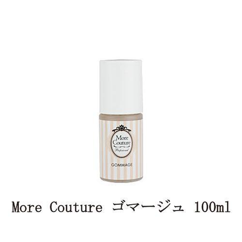 上品 モアクチュール More Couture ゴマージュ 100ml 角質ケア 角質除去 美肌 ボディケア ネイルケア 送料無料 スキンケア 上質 透明感 新品 ローション ハンドケア