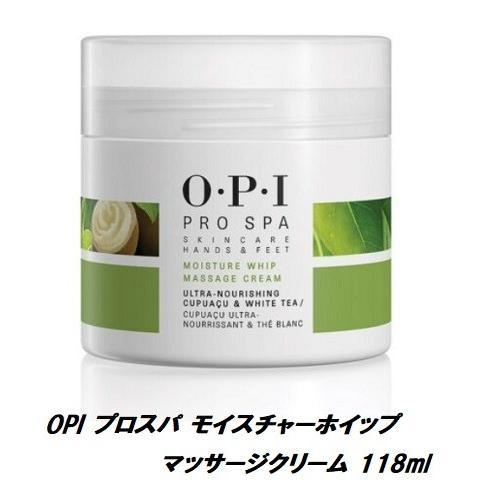 OPI プロスパ モイスチャーホイップ 出荷 マッサージクリーム 118ml フットケア ハンドケア ネイル 両用 フットクリーム 商品追加値下げ在庫復活 ハンドクリーム オーピーアイ 送料無料