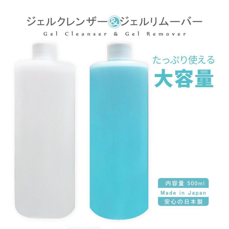 ネイル用品 ジェルクレンザー ジェルリムーバー 選択可能 限定タイムセール 1本 500ml 大サイズ 『1年保証』 日本製 未硬化ジェルのふき取り ジェルネイルオフ 新品 ネイルオフ アセトン100%
