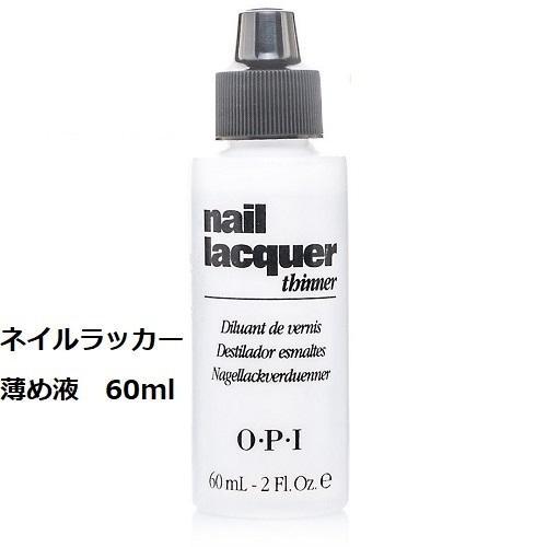 代引き不可 お見舞い ネイル用品 OPI ネイルラッカー シンナー 60ml うすめ液 NT 2oz T01 新品 マニキュア薄め液 インフィニットシャイン対応 オーピーアイ