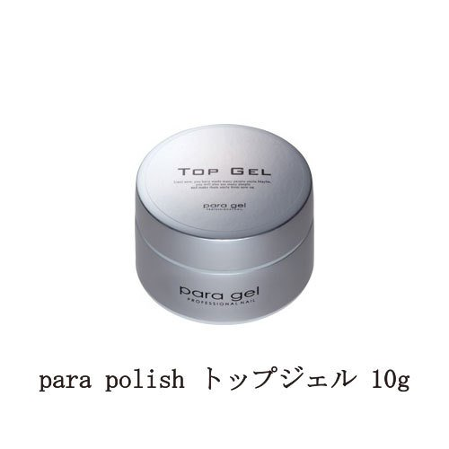 para gel トップジェル 10g メーカー公式ショップ パラジェル ジェルネイル 激安超特価 トップコート セルフネイル ネイル用品 送料無料 ソークオフタイプ 新品 ソフトジェルタイプ