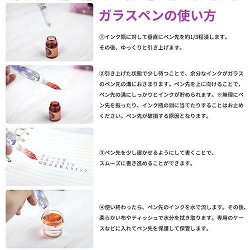 クリスタルガラスペン インク12色付き 自由星空 ユニコーン ライティング ペンのお色11種からご選択 万年筆 インクペン ガラスペン 筆記用具 新品 送料無料|elelerueru|05