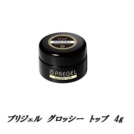 プリジェル PREGEL グロッシートップ 4g 国産ジェルネイル トップコート ネイル用品 新品 ふるさと割 ソフトジェルタイプ 売れ筋ランキング 送料無料 日本製 GLOSSY TOP