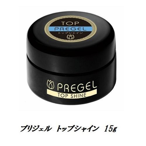 プリジェル PREGEL トップシャイン 15g 国産ジェルネイル トップコート 新品 日本製 ネイル用品 送料無料 ソフトジェルタイプ プリジェルスーパートップの改良版 おしゃれ 送料無料限定セール中