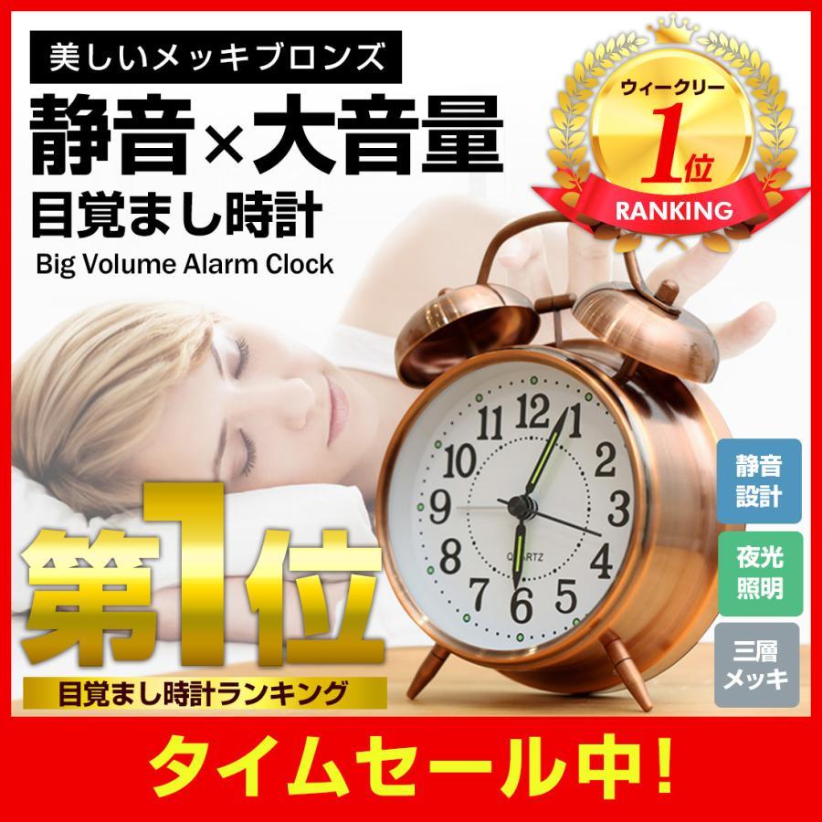 目覚し時計 驚きの値段で 置き時計 アラーム付き ブロンズ 大音量 ベル式 置時計 オンライン限定商品 電池式 アンティーク 送料無料 おしゃれ