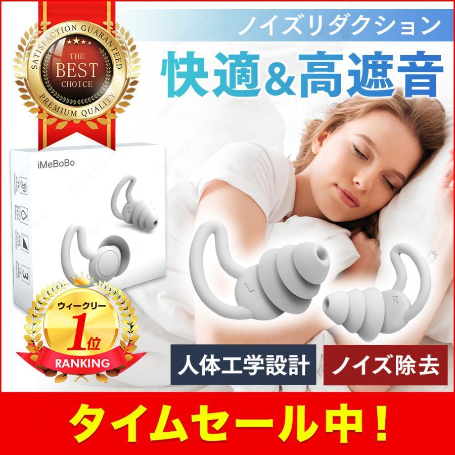 アウトレット 耳栓 遮音 防音 高性能 スーパーセール期間限定 ノイズカット みみせん 騒音 水洗い 睡眠用 勉強 イヤーマフ 快眠 シリコン