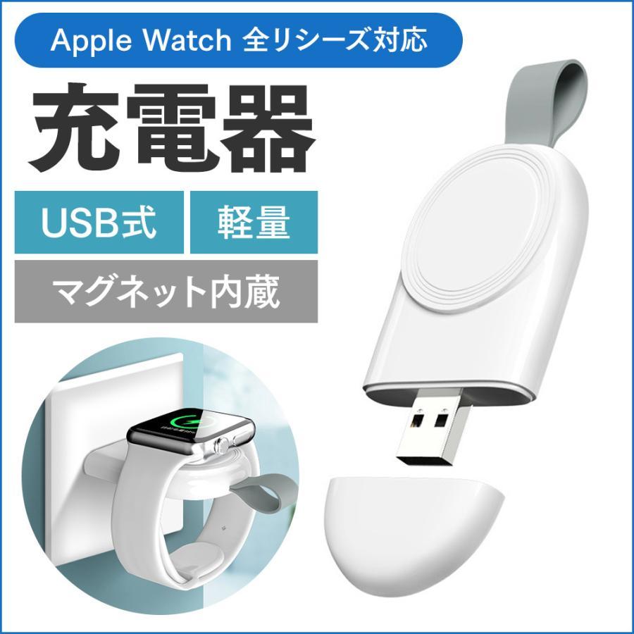 販売期間 限定のお得なタイムセール apple watch アウトレット 充電器 ワイヤレス アップルウォッチ充電器 全シリーズ対応 1 2 SE 5 6 3 4