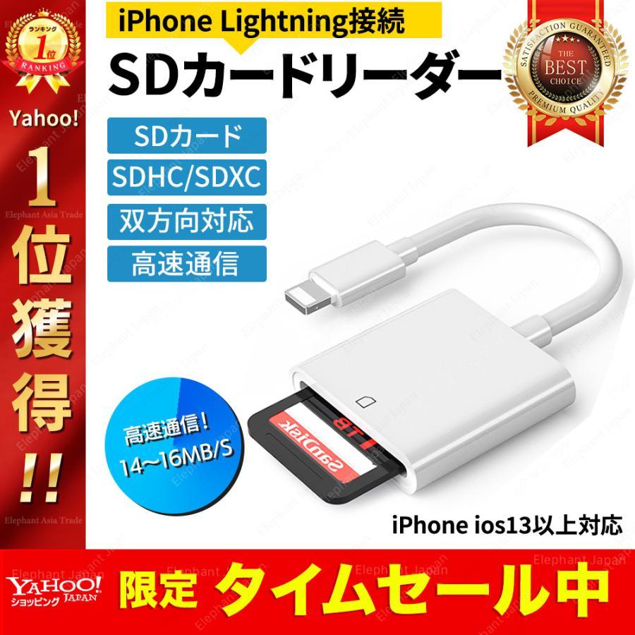カードリーダー SDカード Lightning iPhone iPad 専用 高速転送 写真 画像 在庫限り Word 動画 本店 PPT SDカードリーダー 保存 Excle PDF ファイル