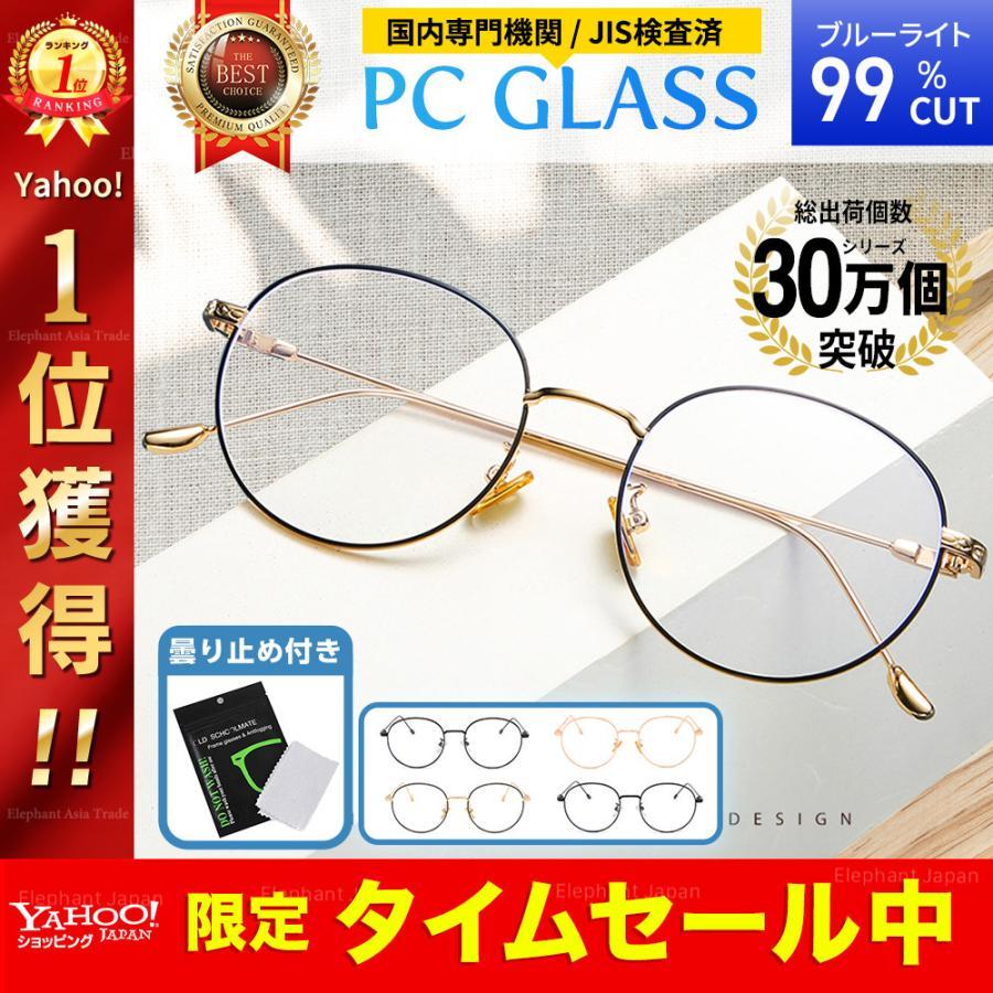 日本JIS規格 驚きの値段で ブルーライトカットメガネ PCメガネ レディース メンズ ケース UVカット 即納最大半額 メガネ曇り止め付き 軽量 99%