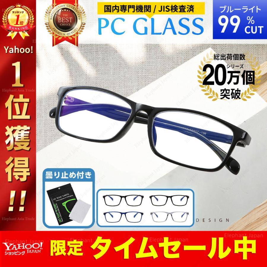 SALE開催中 JIS検査済 PCメガネ ブルーライトカットメガネ 99% PC眼鏡 パソコン ☆送料無料☆ 当日発送可能 メガネ メンズ 紫外線カット プレゼント UV 曇り止め レディース おしゃれ