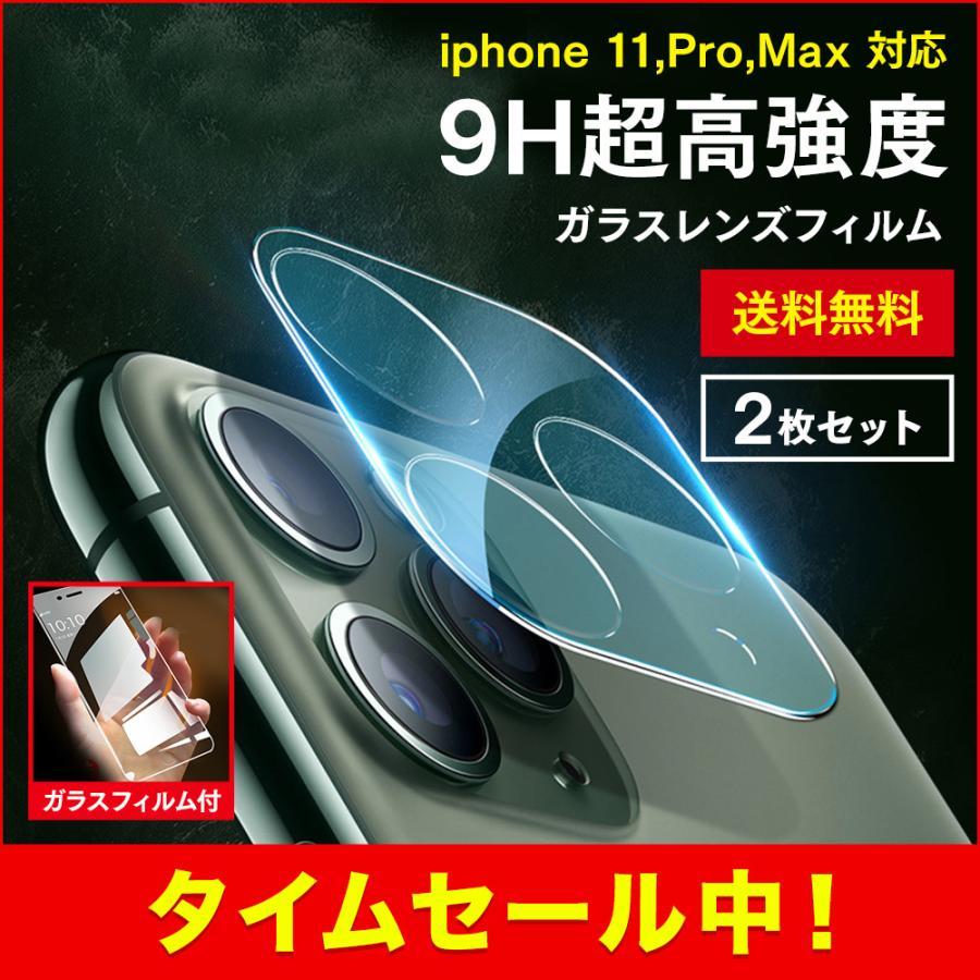 iPhone12 レンズカバー 11 レンズ カバー 超歓迎された 2枚セット 画面 ガラスフィルム 12Pro 11ProMax mini 超定番 11Pro 付き 12ProMax 12