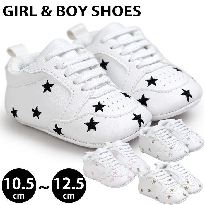 キッズ ベビー 靴 ファーストシューズ ベビーシューズ 星 スター 赤ちゃん 滑り止めなし 価格 女の子 信憑 出産祝い 男の子 ネコポス送料無料 紐付き やわらかい