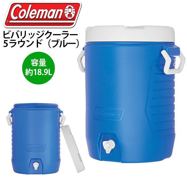 コールマン Coleman ビバリッジクーラー 5 ラウンド ブルー 18.9L ウォータージャグ 大容量 アウトドア キャンプ バーベキュー 2000033403