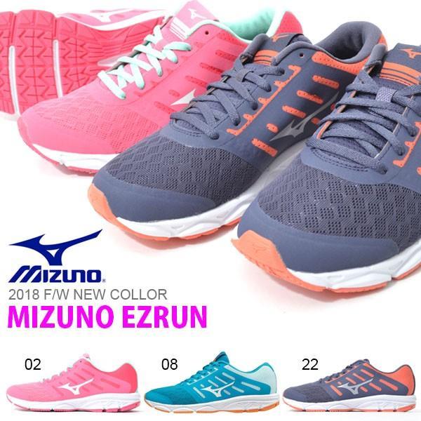 ランニングシューズ ミズノ MIZUNO EZRUN イージーラン レディース 初心者 ランニング ジョギング マラソン ランシュー シューズ 靴 得割21