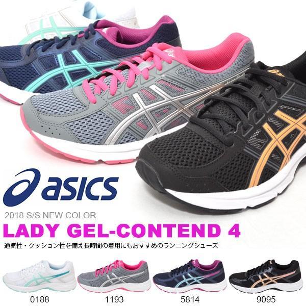 ランニングシューズ アシックス asics LADY GEL-CONTEND 4 レディース 初心者 ジョギング マラソン 靴 シューズ スニーカー 得割25 送料無料