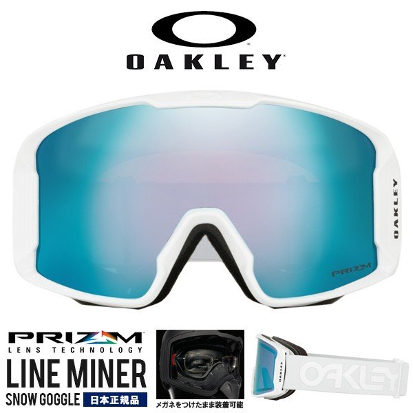 限定モデル スノーゴーグル OAKLEY オークリー LINE MINER ラインマイナー 平面 レンズ スノーボード スキー oo7080-17 18-19 2018-2019冬新色 送料無料 得割30