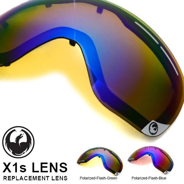 スノーボード ゴーグル用 スペアレンズ DRAGON ドラゴン X1S LENS エックスワンエス 日本正規品 偏光 交換レンズ 20%off