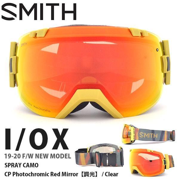 【送料関税無料】 ゴーグル SMITH OPTICS スミス I/OX アイオーエックス カモ クロマポップ 調光 スノボ スノーボード スキー 2019-2020冬新作 iox ボーナスレンズ 20%off, サンフォニックス 10d95474