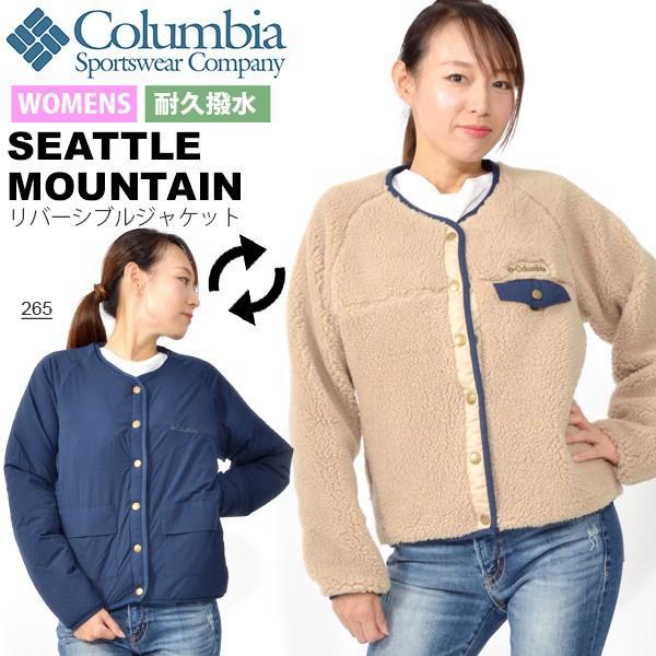 リバーシブル ジャケット Columbia コロンビア レディース SEATTLE MOUNTAIM WOMEN'S JACKET アウトドア ボア フリース モコモコ PL3146 2019秋冬新作 得割10