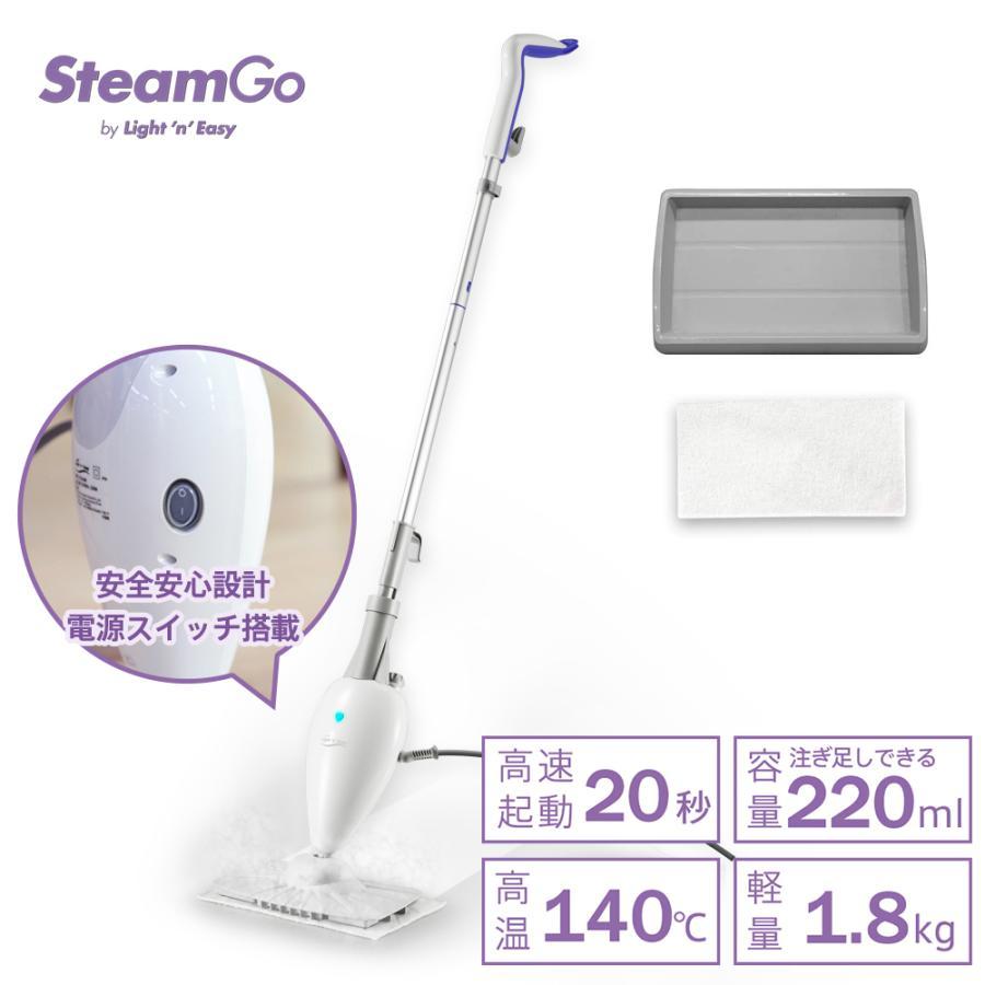SteamGo(スチームゴー) モップタイプ S3101 スチームクリーナー 140℃高温スチーム・20秒高速起動・18ヶ月保証 Light'n'Easy|elephantstore