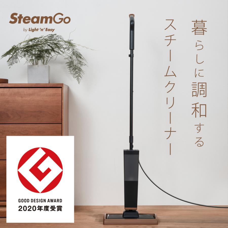 新型スチームクリーナー 超安い SteamGo スチームゴー モップタイプ スチームモップ Light'n'Easy S5 LE-ST-05 商店