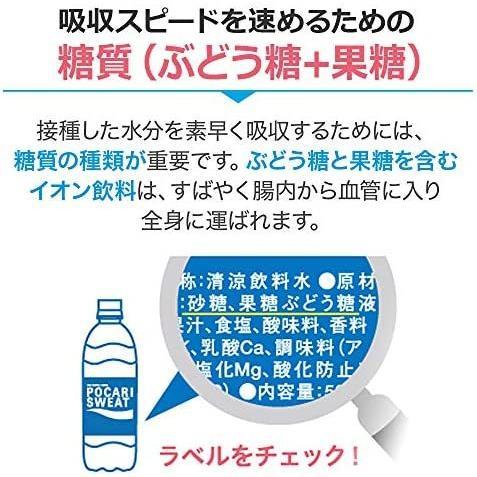 大塚製薬 ポカリスエット パウダー (74g)1L用×5袋|eleven-back|05