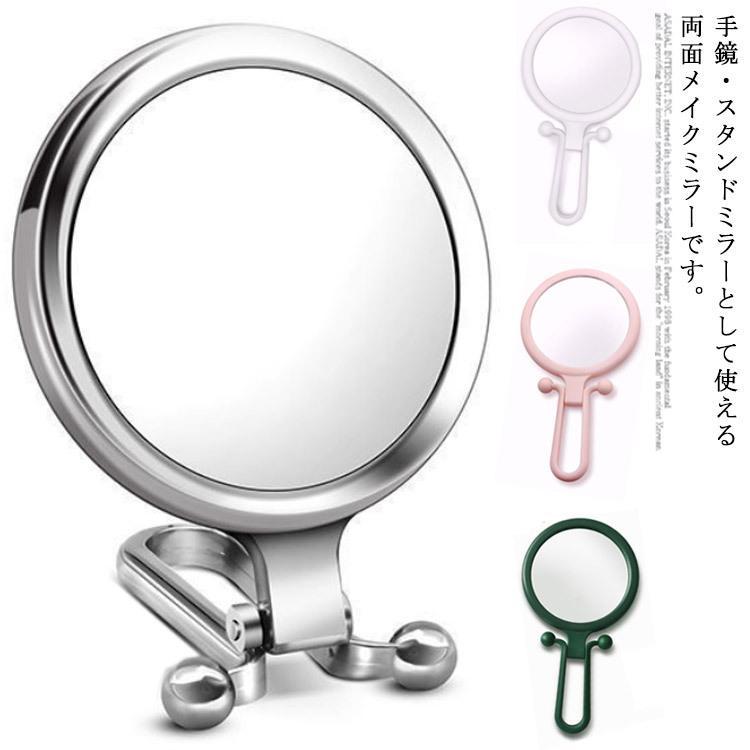 ハンドミラー 手鏡 両面化粧鏡 丸型 トラスト 10倍拡大鏡 商品追加値下げ在庫復活 スタンドミラー 卓上ミラー 携帯ミラー 卓上鏡 インテリア 手持ち かわいい 雑貨 メイクミラー